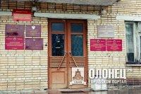 Устав Олонецкого национального муниципального района