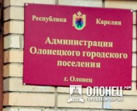 Администрация Олонецкого национального муниципального района