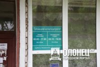 Финансовое управление города Олонец
