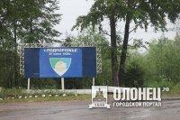 Совет депутатов Подпорожского городского поселения