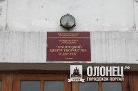 Олонецкий центр творчества и досуга
