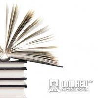Олонецкая централизованная библиотечная система