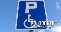 Бизнесмен в Питкяранте оборудовал парковку для инвалидов