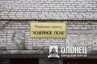 УФАС возбудило дела в отношении 9 областных газет