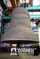 Лодейнопольцы увидят огромный колокол