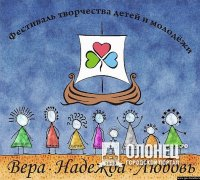 Вера. Надежда. Любовь.