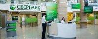 Сбербанк приглашает на День активных продаж в Петрозаводске