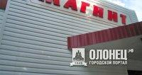 Завтра открытие нового гипермаркета на Кукковке